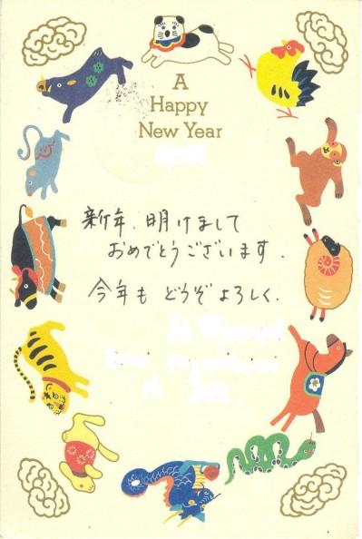 Un vecchio biglietto di auguri dell'amica Tomoko.