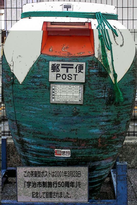 Mailing box a Uji, agosto 2007.