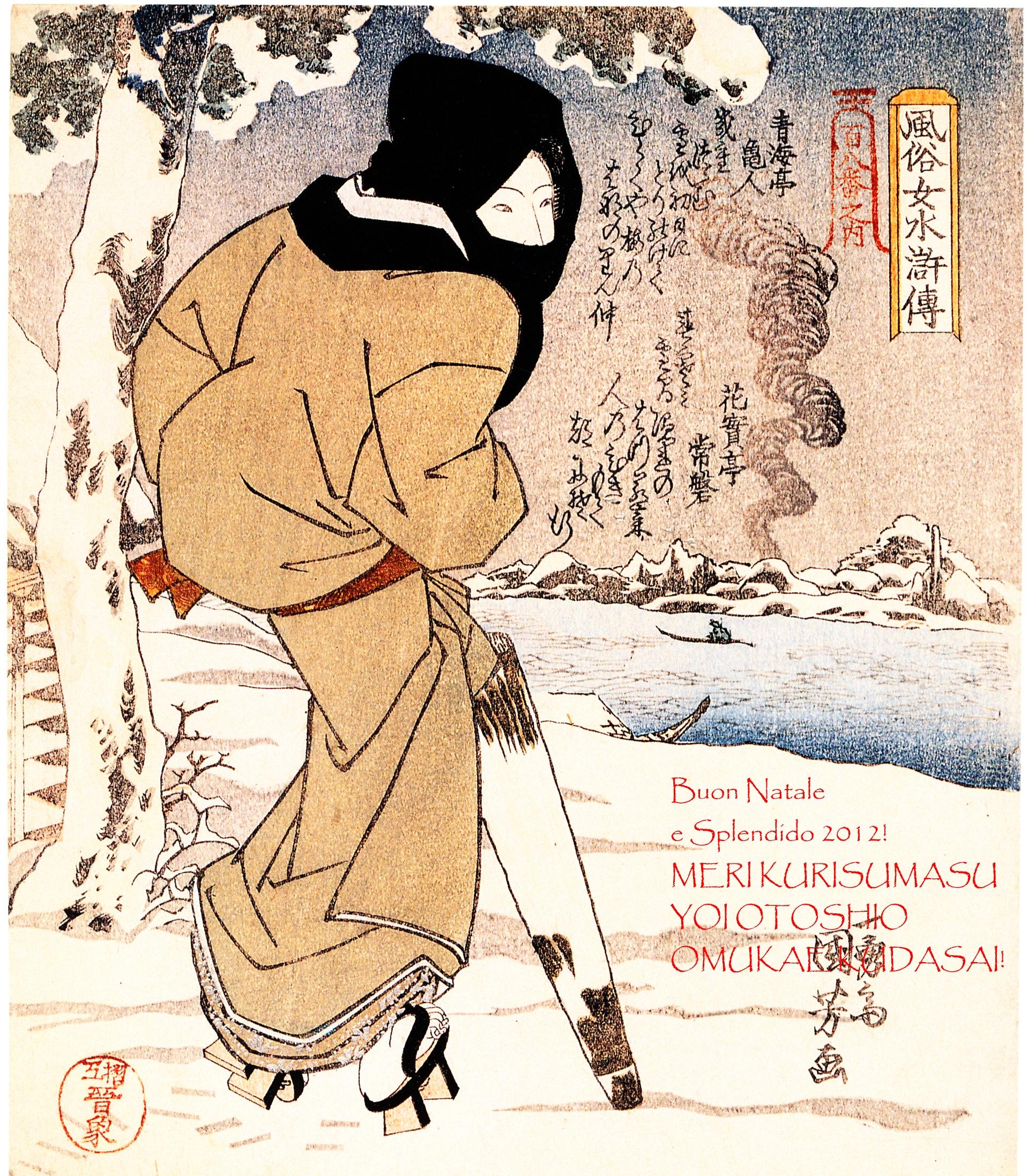 Immagini Natale Zen.Buon Natale Kurisumasu Omedetou Merry Xmas Joyeux Noel