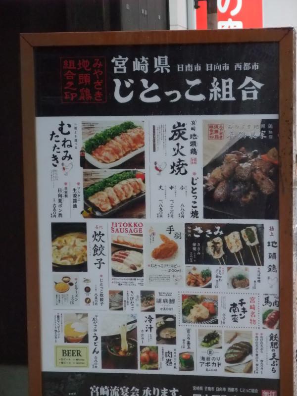 Specialità a base di pollo: il ricco menù proposto da un ristorante a Okayama. Novembre 2015.