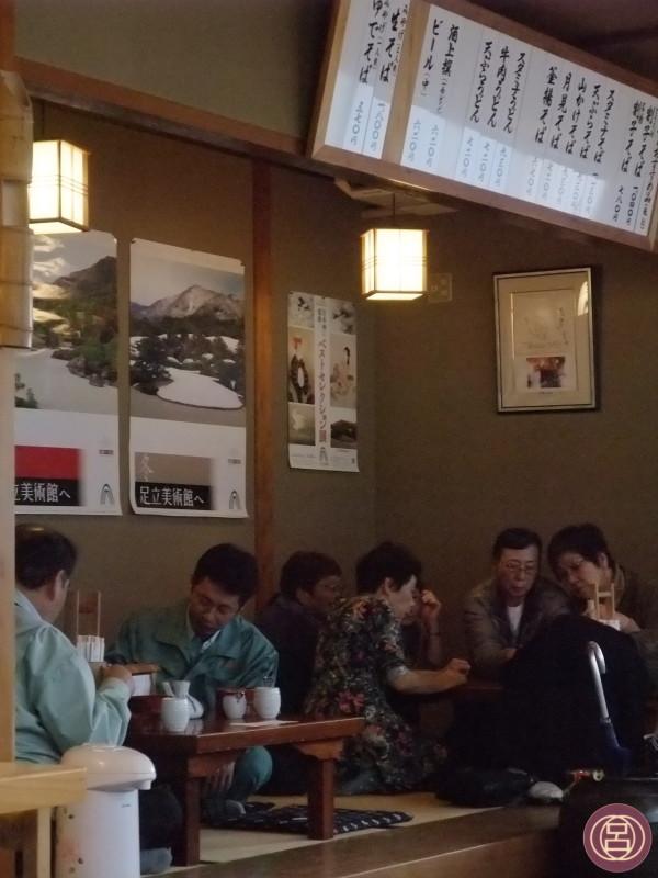 Interno di un piccolo ristorante presso l'Adachi Museum. Novembre 2015.