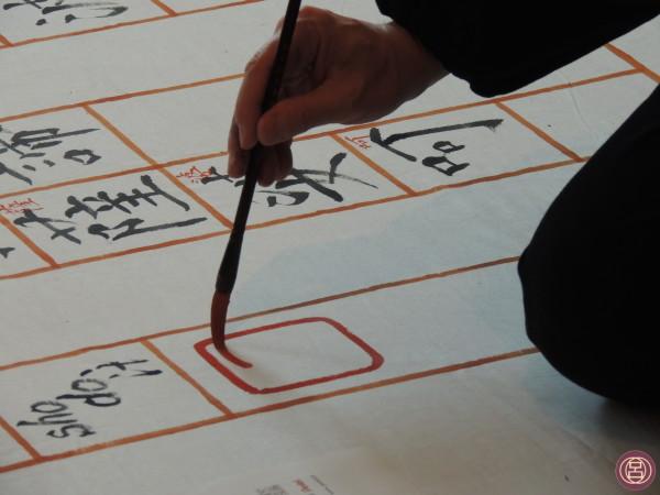 Il maestro Bruno Riva calligrafa un sutra. Milano, Festival Japan SunDays, giugno 2015.