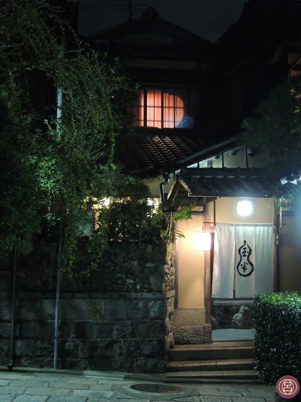 Gion. Novembre 2015.
